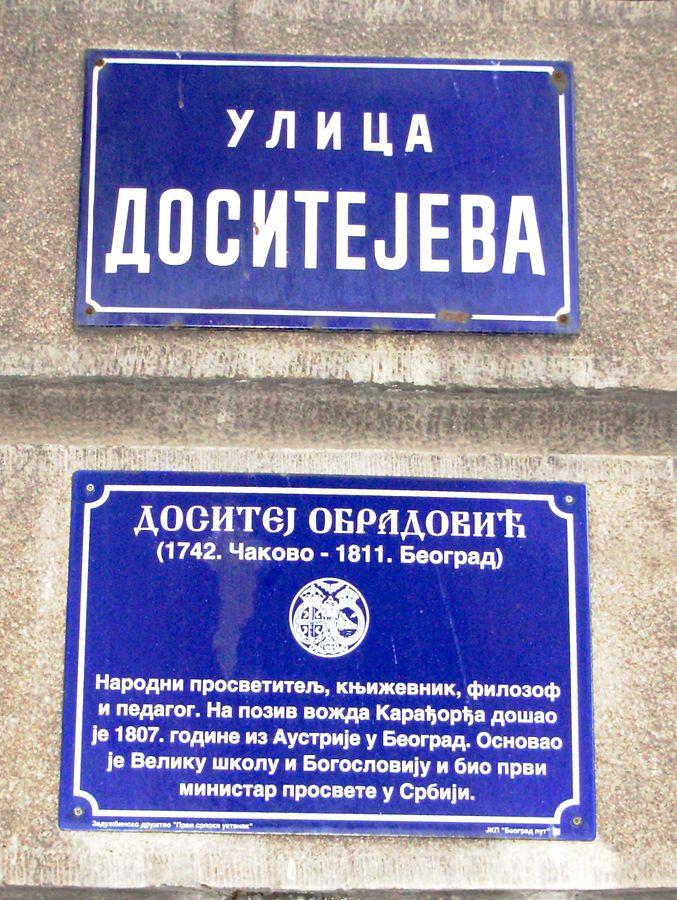 Доситејева Улица