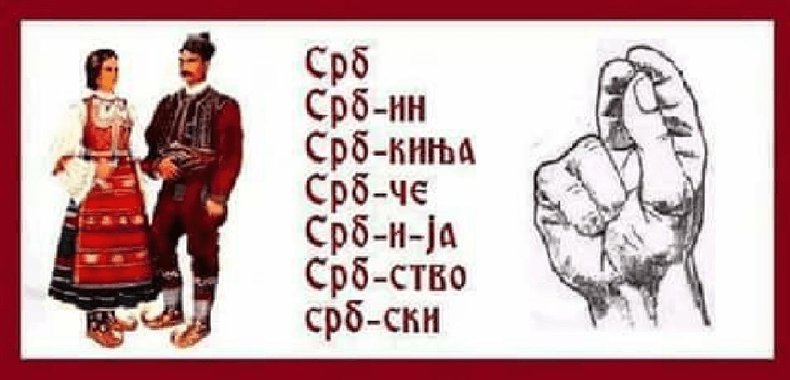 србски или српски