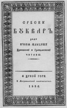 србски буквар 1856
