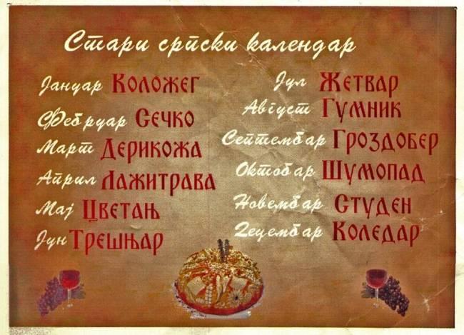 стари србски календар