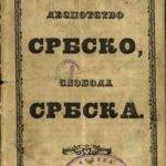 србска слобода