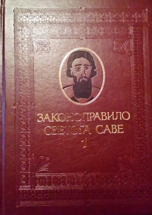 Законоправило Светог Саве
