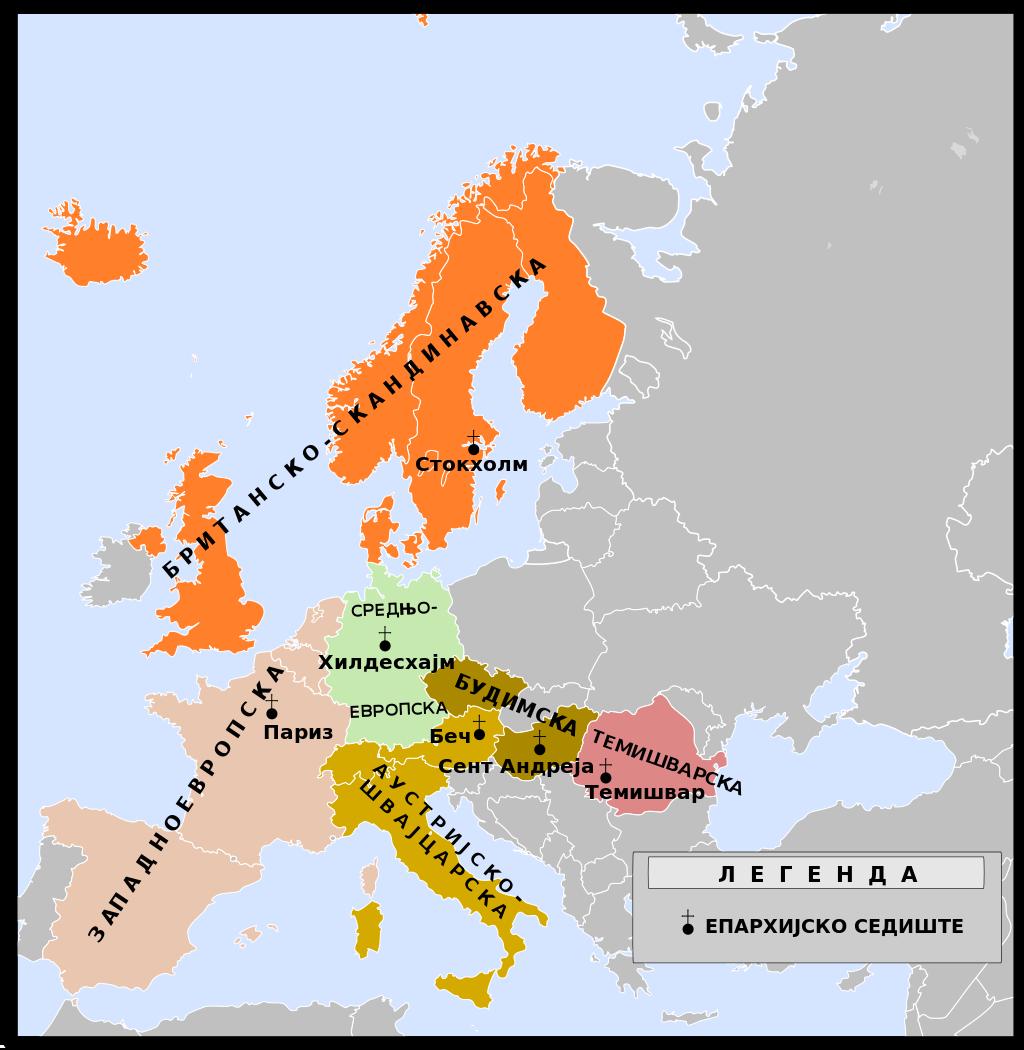 Епархије СПЦ у Европи крајем 20. века