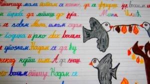 Азбука језик и писмо