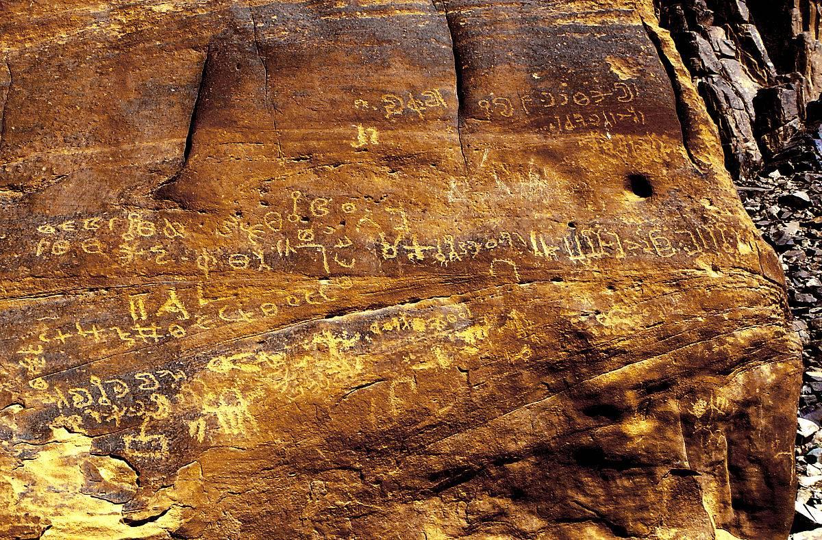 Најстарије писмо