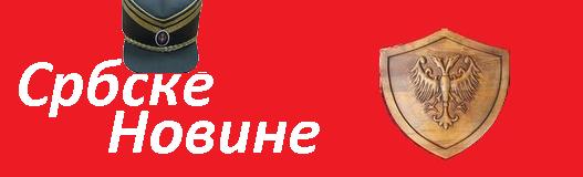 Србске новине