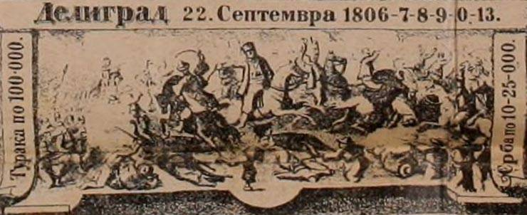 одбрана Делиграда