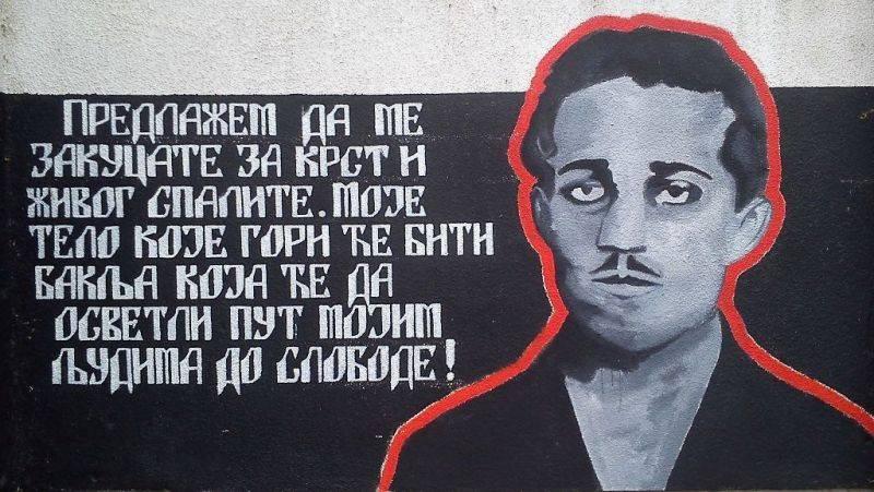 Гаврило Принцип