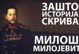 Милош Милојевић