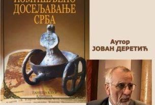 Измишљено досељавање Срба