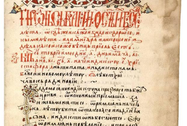 Покрадене древне србске књиге