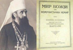 Божићна посланица патријарха Варнаве из 1936
