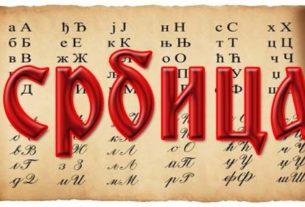 Србица