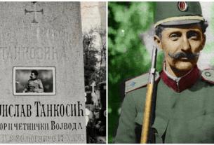 Војислав Танкосић