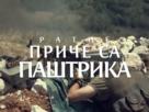 Ратне приче са Паштрика