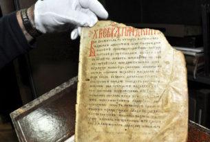 Украдена историја Срба
