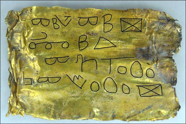 Писма на злату из Србије