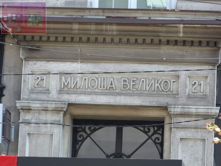 Улица Милоша Великог