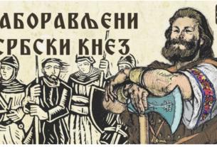 Заборављени србски кнез Борна