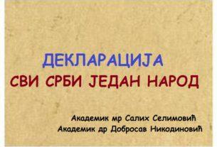 Сви Срби један народ