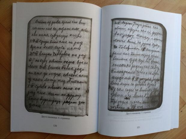Ратни дневник Солунца из села Божевца