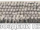 Гвоздени пук Књаз Михаило
