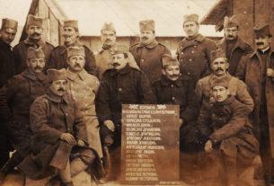 Шта значи бити Србин?