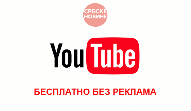 youtube bez reklama