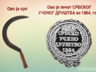 Правопижџије не воле Србство и србско
