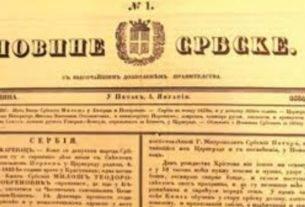 Новине Србске
