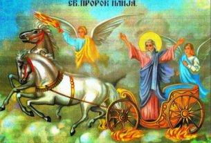 Свети Илија