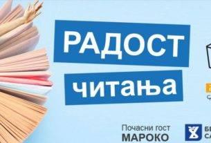 63. Међународни београдски сајам књига