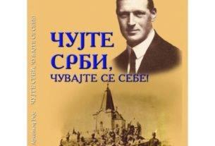 Чујте Срби