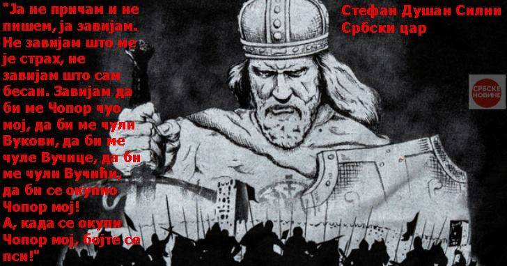 Car Dusan u slikama Dusan