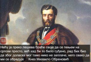 Како је кнез Михаило тајно пребацивао оружје у Србију