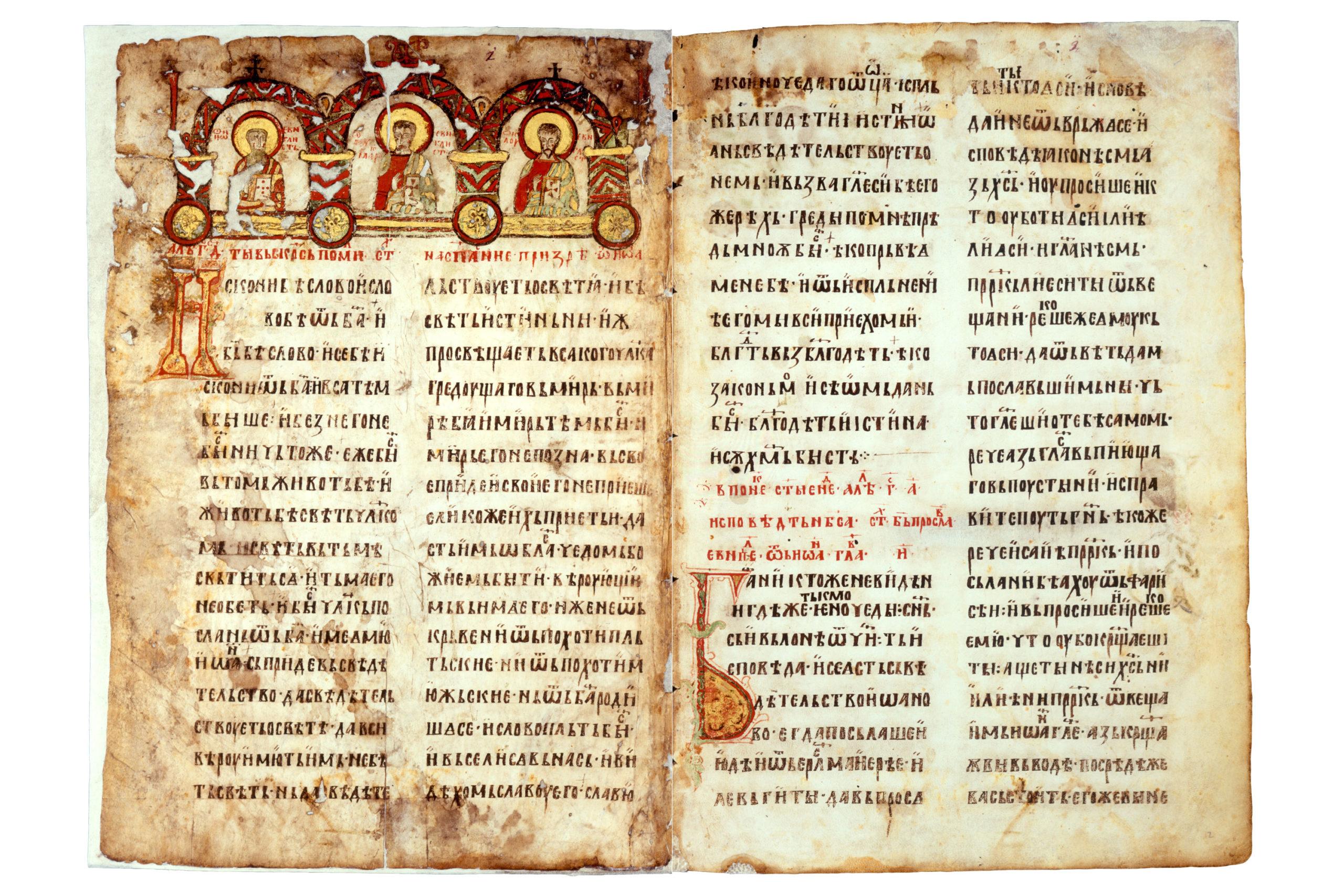 Почетак писмености код Словена
